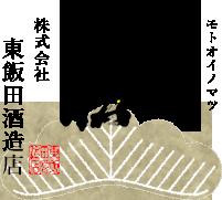 本老の松 株式会社東飯田酒造店